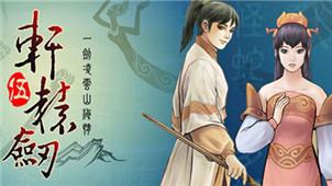 轩辕剑5游戏专区