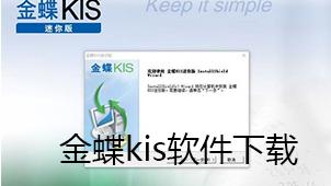 金蝶kis软件下载