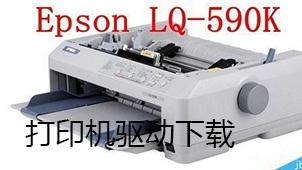 爱普生lq-630k