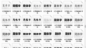 word字体库大全