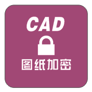 CAD图纸加密软件...