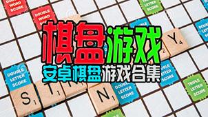 棋盘百胜游戏平台大全