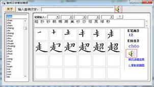 汉字笔顺查询专题