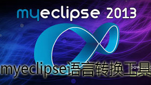 myeclipse语言转换工具