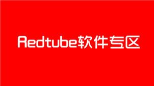 Redtube软件专区