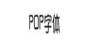 pop字体在线转换专题