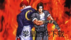 拳皇游戏下载