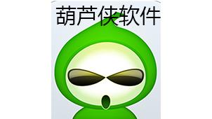 葫芦侠软件下载
