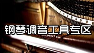 钢琴调音工具专区