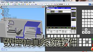 数控仿真系统软件