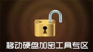 移动硬盘加密工具专区