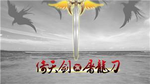 倚天剑与屠龙刀