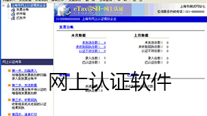 网上认证软件下载