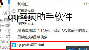 qq网页助手软件下载