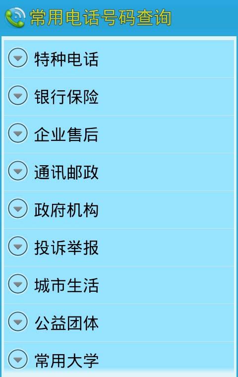 上海地区电话号码归属地查询