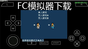 FC模拟器下载