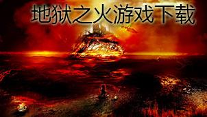 地狱之火游戏下载