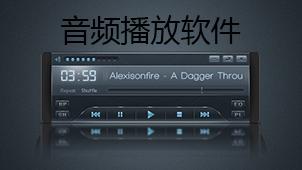 音频播放软件