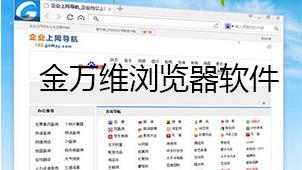 金万维浏览器软件下载