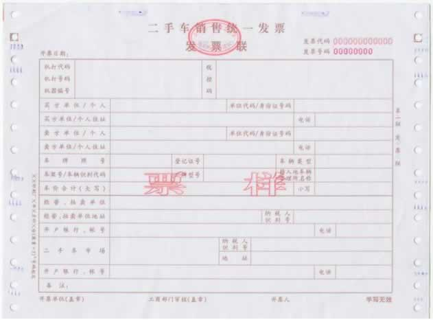 二手车销售统一发票管理系统 1.72..