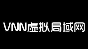 VNN虚拟局域网专区