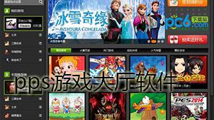 pps游戏大厅软件下载