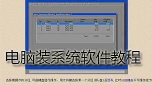 电脑装系统软件教程