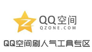 QQ空间刷人气工具专区