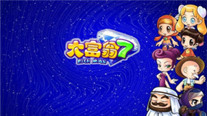 大富翁7游戏专区