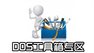 DOS工具箱专区