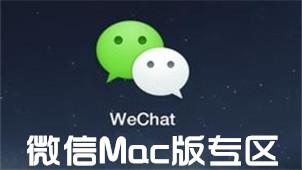 微信Mac版专区