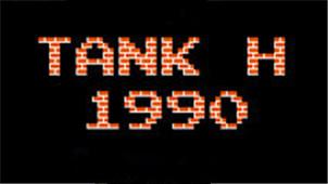 90坦克游戏专区