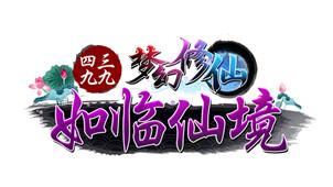 梦幻修仙游戏专区