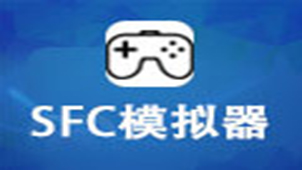 SFC模拟器专题