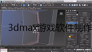 3dmax游戏软件制作教程