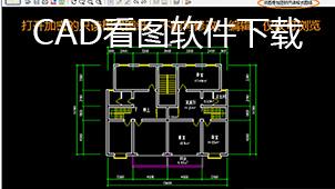 CAD看圖軟件下載