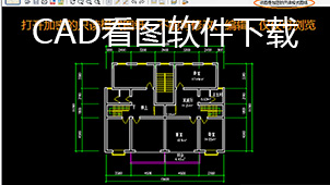CAD看图软件下载