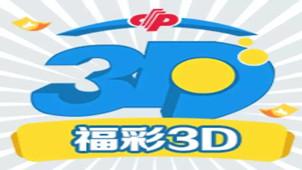 福彩3D推荐专区