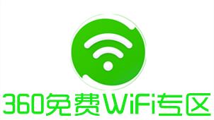 360免费WiFi专区