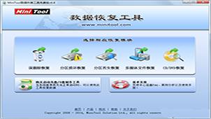 sd卡数据恢复软件专题