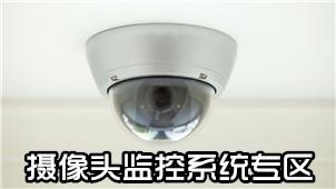 摄像头监控系统专区