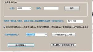 QQ刷赞软件免费版大全