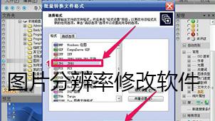 图片分辨率修改软件