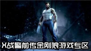 X战警前传金刚狼游戏专区