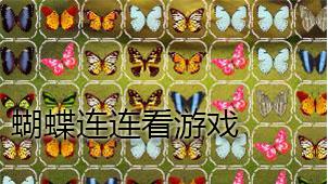 蝴蝶连连看游戏下载