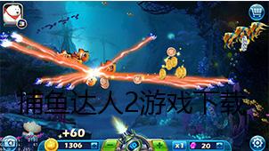 捕鱼达人2游戏下载