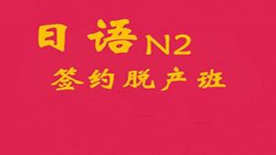 日语n2专题
