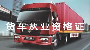货车从业资格证大全