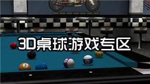 3D桌球游戏专区