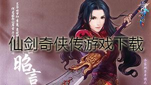 仙剑奇侠传游戏下载